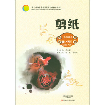 剪纸(初级篇)/青少年综合实践活动特色读本