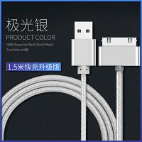 �O果4s快充����加�L1.5米iPod充��iPad2平板充��器usb�touch4/iphone 1.5米【�O光�y】