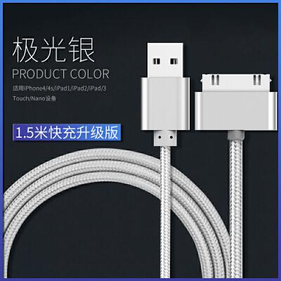 苹果4s快充数据线加长1.5米iPod充电线iPad2平板充电线器usb线touch4/iphone 1.5米【极光银】iphone4/4s iPad1