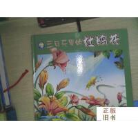 【二手旧书9成新】三月天里的杜鹃花