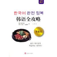 韩语全攻略(全攻略系列)