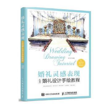 婚礼设计手绘效果图表现技法入门教程书籍色铅笔马克笔手绘工具大全场