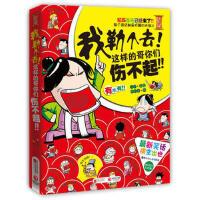 【二手书8成新】我勒个去!这样的哥你们伤不起! 二子 江苏文艺出版社