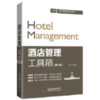 [二手旧书9成新]酒店管理工具箱(第2版),赵文明,9787113220051,中国铁道出版社