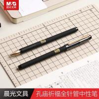 晨光孔庙祈福考试笔 A8302黑色中性笔 0.5mm全针管书写水笔 12支