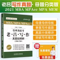新版现货】2021管理类联考老吕写作真题超精解母题分类版考研199管理类联考综合能力写作历年真题MBA MPA MPAc