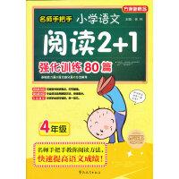 名师手把手小学语文阅读2+1强化训练80篇(4年级)