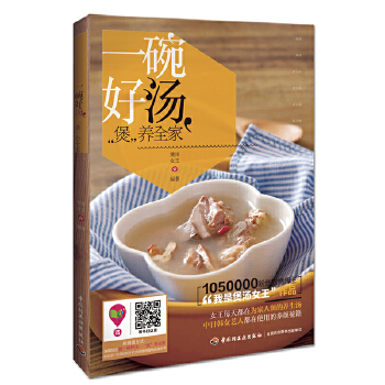 """一碗好汤,""""煲""""养全家(105万粉丝微博博主""""我是煲汤女王""""作品)""""我是煲汤女王""""每天都在为家人煲的养生汤,中日韩女艺人都在使用的养颜秘籍!"""