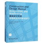 建造设计手册:无障碍及导向系统设计
