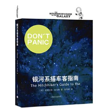 银河系搭车客指南(pdf+txt+epub+azw3+mobi电子书在线阅读下载)