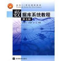 【旧书二手书8成新】数据库系统教程第2版第二版 施伯乐 丁宝康 汪卫 高等教育出版社 978704