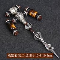 藏银配饰套装金刚星月菩提子虎眼石寿山石佛珠文玩手串配件套餐