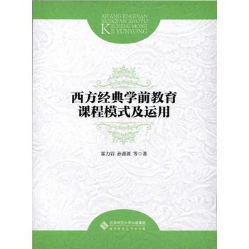 9787303195749 西方经典学前教育课程模式及运用