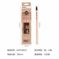 晨光(M&G)文具原木六角木杆铅笔带橡皮小学生考试涂卡素描笔12支/盒