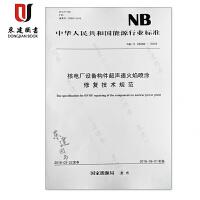 核电厂设备构件超声速火焰喷涂修复技术规范(NBT 25082-2018)