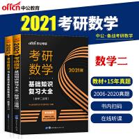 中公教育2021考研数学:基础知识复习大全+15年真题详解及解题技巧 2本套
