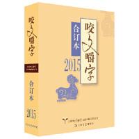 2015年咬文嚼字--平�b 定�r40元 9787532176304 上海文�出版社 JAL 《咬文嚼字》��部 �典名著