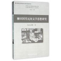 柳田国男民间文学思想研究