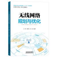 """面向新工科5G移动通信""""十三五""""规划教材:无线网络规划与优化"""