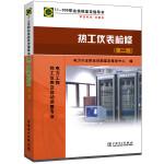 11―036 职业技能鉴定指导书 职业标准・试题库 热工仪表检修(第二版)