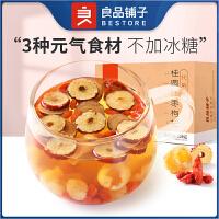 【良品铺子桂圆红枣枸杞茶茶120g】 桂圆枸杞水果茶小包装冲调饮品