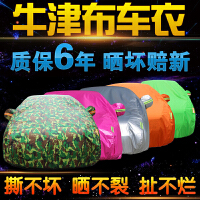 凯迪拉克XT5专用防晒防雨隔热防尘牛津布棉绒加厚汽车车衣车罩套