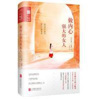 做内心强大的女人(写给所有女人的*温暖实用的励志之书!)