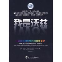 【二手旧书9成新】我是沃兹:一段硅谷和苹果的悲情罗曼史(美)尼亚克 ,贺丽琴北京师范大学出版社978730308465