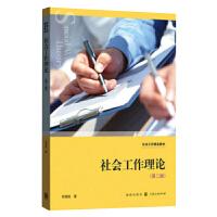 上海人民:社会工作理论(第二版)(社会工作精品教材)