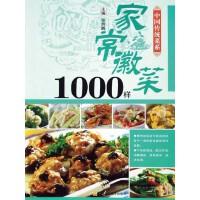 中国传统菜系列-家常徽菜1000样