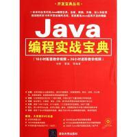 Java编程实战宝典(附光盘)/开发宝典丛书