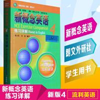 外研社 新概念英语 4 练习详解 第四册 课文练习答案 可搭售新概念英语4 教材 练习册 同步测试卷 自学导读 教师用书 配套磁带录音带 MP3光盘 CD光盘