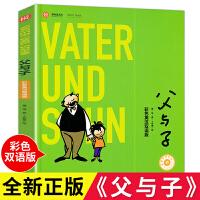 父与子漫画书全集正版彩色双语连环画儿童英语读物6-7-8-10-12岁小学生英汉对照书籍一年级少儿阅读中英四格漫画畅销书