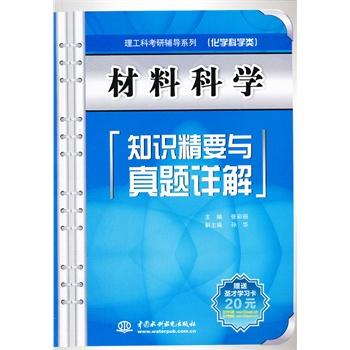 9787508499482 材料科学 知识精要与真题详解