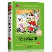 汉字的故事二年级课外书下册老师经典书目注音版书图解汉字王国 小学一三年级语文阅读 写给儿童的有关汉子的故事中国