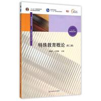 特殊教育概论(第二版)