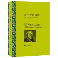 本杰明 富兰克林自传 蒲隆译 青少年励志书世界文学名著书籍 历史人物传记风靡两百余年的励志经典 美国梦 名人人物传记类书