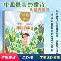 中国最美的童诗:甜甜的声音