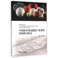 中国体育用品制造产业集群发展模式研究