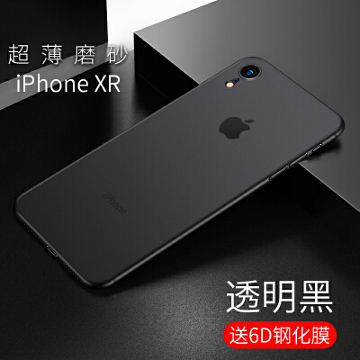 苹果XR手机壳iphonexr保护套iphone xr超薄套磨砂XR新款i软壳全包防摔ipr潮男ip