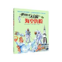 世界历史大冒险・海空历险(风靡全球的儿童历史图画书,19位英美作家学者历时14年倾力创作,版权销售至20个国家及地区)