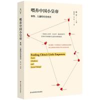 薄荷实验・喂养中国小皇帝:儿童、食品与社会变迁