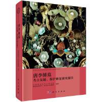 唐李��墓――考古发掘、保护修复研究报告