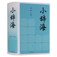 正版 小辞海 汉语辞典工具书 字形注音释义汉语词典 实用汉语工具书 学生版 古汉语常用字字典 新编汉语辞海畅销书籍 上海