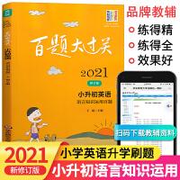 2022新版百题大过关小升初英语语言知识运用百题修订版