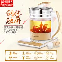荣事达YSH1218F养生壶全自动加厚玻璃电煮茶壶多功能烧水煮茶器花茶煎药壶