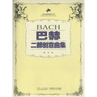巴赫二部创意曲集(教学版) 冯丹,生鸣 编著