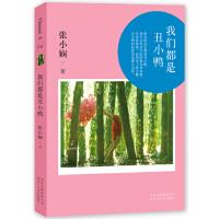 【旧书二手书8成新】张小娴Channel A 04:我们都是丑小鸭 张小娴 9787530212981 北京十月文艺出