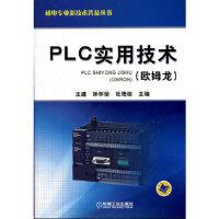 【二手旧书9成新】 PLC实用技术(欧姆龙) 王建 等 机械工业出版社 9787111373148