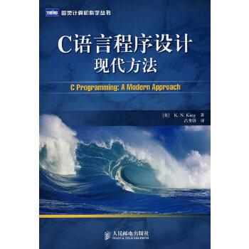 [二手旧书9成新]C语言程序设计现代方法,(美)金(King,K.N.),吕秀锋,人民邮电出版社, 9787115167071